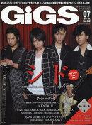【予約】GiGS (ギグス) 2017年 07月号 [雑誌]