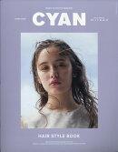 CYAN produced by milbon (シアン プロデュースド バイ ミルボン) 2017年 07月号 [雑誌]