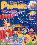 Piccolo (ピコロ) 2017年 07月号 [雑誌]