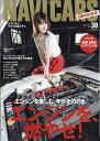 NAVI CARS (ナビカーズ) 30 2017年 07月号 [雑誌]