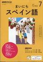 NHK ラジオ まいにちスペイン語 2017年 07月号 [雑誌]