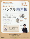NHK テレビ ハングル講座 書いてマスター!ハングル練習帳 2017年 07月号 [雑誌]