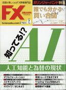 月刊 FX (エフエックス) 攻略.com (ドットコム) 2017年 07月号 [雑誌]