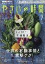 NHK 趣味の園芸 やさいの時間 2017年 07月号 [雑誌]