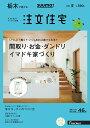 SUUMO注文住宅 栃木で建てる 2017年夏号 [雑誌]