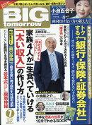 BIG tomorrow (ビッグ・トゥモロウ) 2017年 07月号 [雑誌]