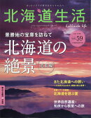 北海道生活 2017年 07月号 [雑誌]