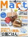 バッグinサイズ Mart (マート) 2017年 07月号 [雑誌]