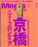 Meets Regional (ミーツ リージョナル) 2017年 07月号 [雑誌]