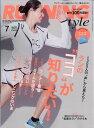 Running Style (ランニング・スタイル) 2017年 07月号 [雑誌]