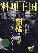 料理王国 2017年 07月号 [雑誌]