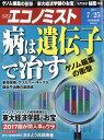 エコノミスト 2017年 7/25号 [雑誌]