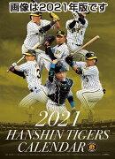 阪神タイガース(2022年1月始まりカレンダー)