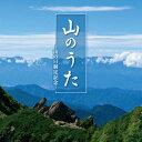 山のうた〜山の日制定記念〜 [ (V.A.) ]