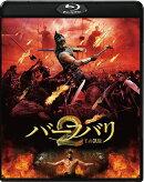 バーフバリ2 王の凱旋【Blu-ray】