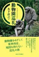 動物園巡礼