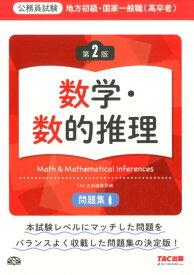 地方初級・国家一般職(高卒者)問題集 数学・数的推理 第2版 [ TAC出版編集部 ]
