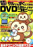 簡単!無料!サルでもすぐにできるDVD&Blu-rayコピー