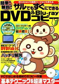 簡単!無料!サルでもすぐにできるDVD&Blu-rayコピー (メディアックスMOOK)