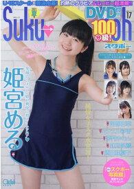 Suku→Boh(vol.17(2021夏号)) (RKムック Chu Boh特別編集)