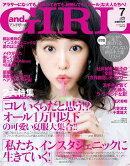 and GIRL (アンドガール) 2017年 07月号 [雑誌]