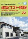 建築コスト情報 2017年 07月号 [雑誌]