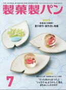 製菓製パン 2017年 07月号 [雑誌]