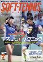 SOFT TENNIS MAGAZINE (ソフトテニス・マガジン) 2017年 07月号 [雑誌]