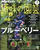NHK 趣味の園芸 2017年 07月号 [雑誌]