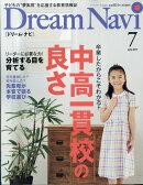 Dream Navi (ドリームナビ) 2017年 07月号 [雑誌]