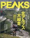 PEAKS (ピークス) 2017年 07月号 [雑誌]