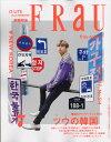 FRaU (フラウ) 2017年 07月号 [雑誌]