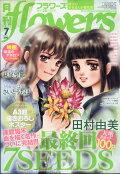 月刊 flowers (フラワーズ) 2017年 07月号 [雑誌]