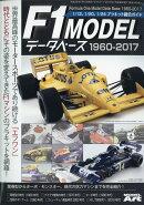 MODEL Art (モデル アート) 増刊 F1モデル・データベース1960-2017 2017年 07月号 [雑誌]