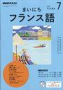 NHK ラジオ まいにちフランス語 2017年 07月号 [雑誌]