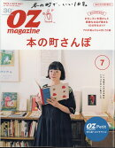 OZ magazine Petit (オズマガジンプチ) 2017年 07月号 [雑誌]