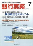 銀行実務 2017年 07月号 [雑誌]