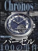 Chronos (クロノス) 日本版 2017年 07月号 [雑誌]