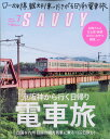 SAVVY (サビィ) 2017年 07月号 [雑誌]