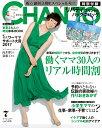 CHANTO (チャント) 2017年 07月号 [雑誌]