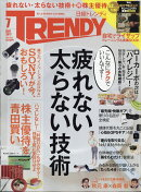 【入荷予約】日経 TRENDY (トレンディ) 2017年 07月号 [雑誌]