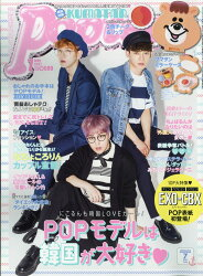 Popteen (ポップティーン) 2017年 07月号 [雑誌]