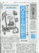 週刊 読書人 2017年 7/21号 [雑誌]