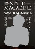 AERA STYLE MAGAZINE (アエラスタイルマガジン) Vol.35 2017年 7/1号 [雑誌]