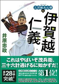 三河雑兵心得(7) 伊賀越仁義 (双葉文庫) [ 井原忠政 ]