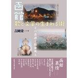 函館 歌と文学の生まれる街