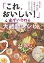 【バーゲン本】これ、おいしい!と必ずいわれる大絶賛レシピ [ 重信 初江 ]
