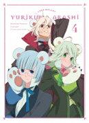 ユリ熊嵐 第4巻【Blu-ray】