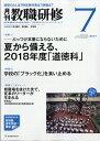 教職研修 2017年 07月号 [雑誌]