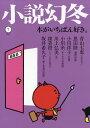 小説幻冬 2017年 07月号 [雑誌]
